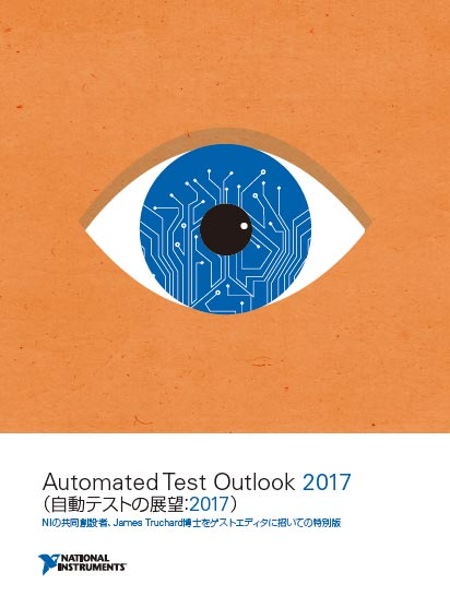図1 NIが発行したAutomated Test Outlook 2017 出典:National Instruments