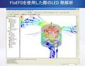 メンター・グラフィックス、熱解析シミュレータツールをPCB、半導体に展開