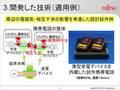 富士通研、集中定数回路モデルでワイヤレス給電設計時間を1/150に短縮