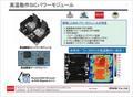ローム、SiCトレンチMOSFETで250℃動作、モータへの内蔵ボードを実現