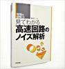 設計者を悩ませるノイズを解析、シグナルインテグリティを確保する現場の本