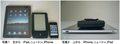 半導体とソフトウエアの進化が電子技術のカギを握る(1) アップルのPDA
