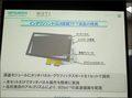 三菱電機、グラフィックス画像を簡単に設計できる液晶モジュールを提供