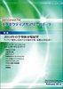 2014年半導体市場を展望する「エグゼクティブサマリーレポート」発行