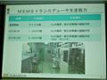 スマホ後発組でも勝負できる−新日本無線がMEMSマイクを1億個/年出荷
