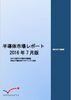 今後1年の見通し「半導体市場レポート2016年7月版」を発行