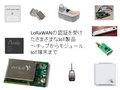 IoT専用ワイヤレスネットワークの競争激化