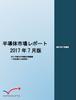 半導体景気はいつまで続くか−「半導体市場レポート2017年7月版」