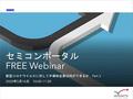 特集コロナ戦争(10):ウェビナー動画配信