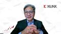 XilinxのPeng CEO、ハードとソフトの両輪で顧客の価値を高める