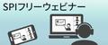 Infineon、2番目の300mmウェーハ工場を完成〜SPI会員限定Free Webinar(9/30)